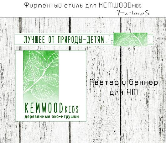 Дизайн минимализм, фирменный стиль, простой дизайн, ru-lanas, Рудакова Светлана