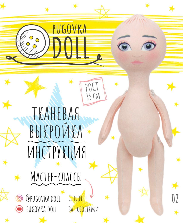 Тканевая выкройка куклы 02, Куклы Тильда, Москва,  Фото №1