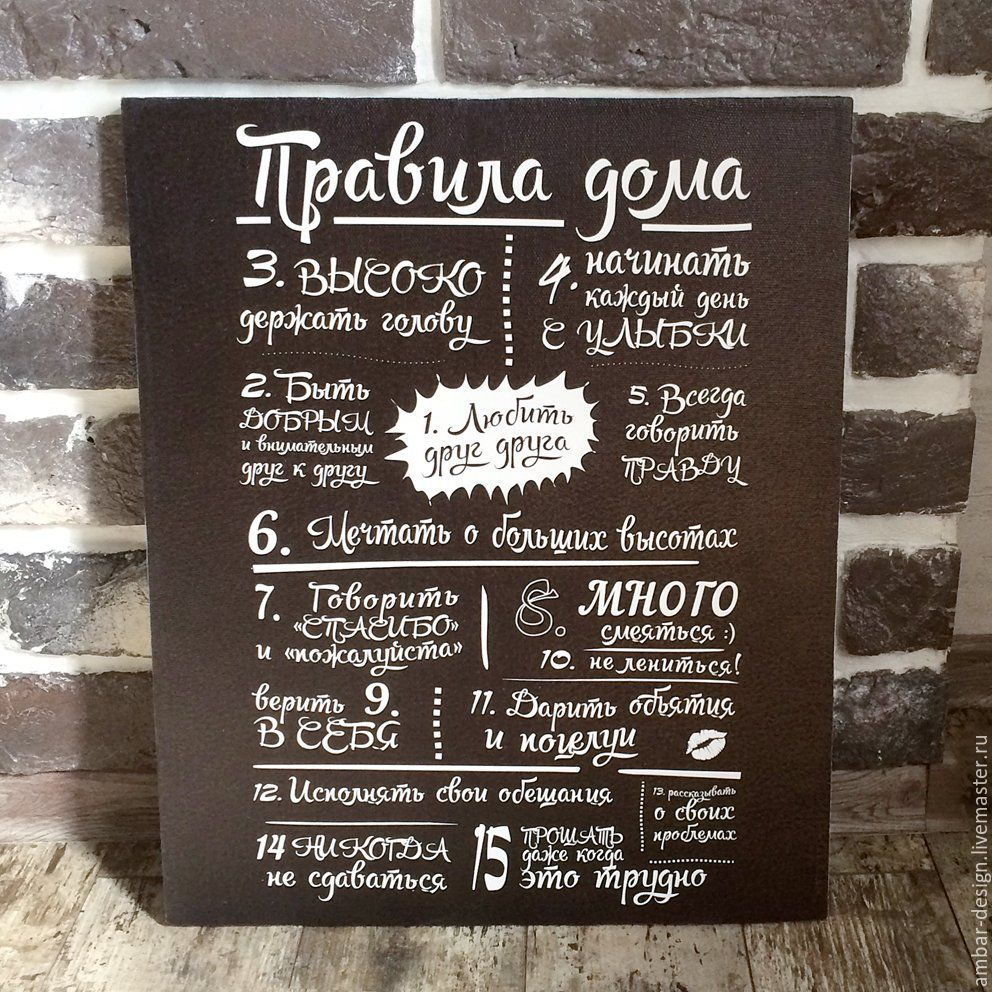 Девочек, картинки с надписями правила дома