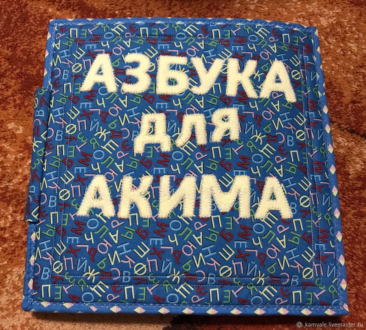 textile book 'Alphabet c pictures', Gift for newborn, Moscow,  Фото №1