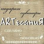 ARTесаниЯ (Мыловар - Морева Ирина) - Ярмарка Мастеров - ручная работа, handmade