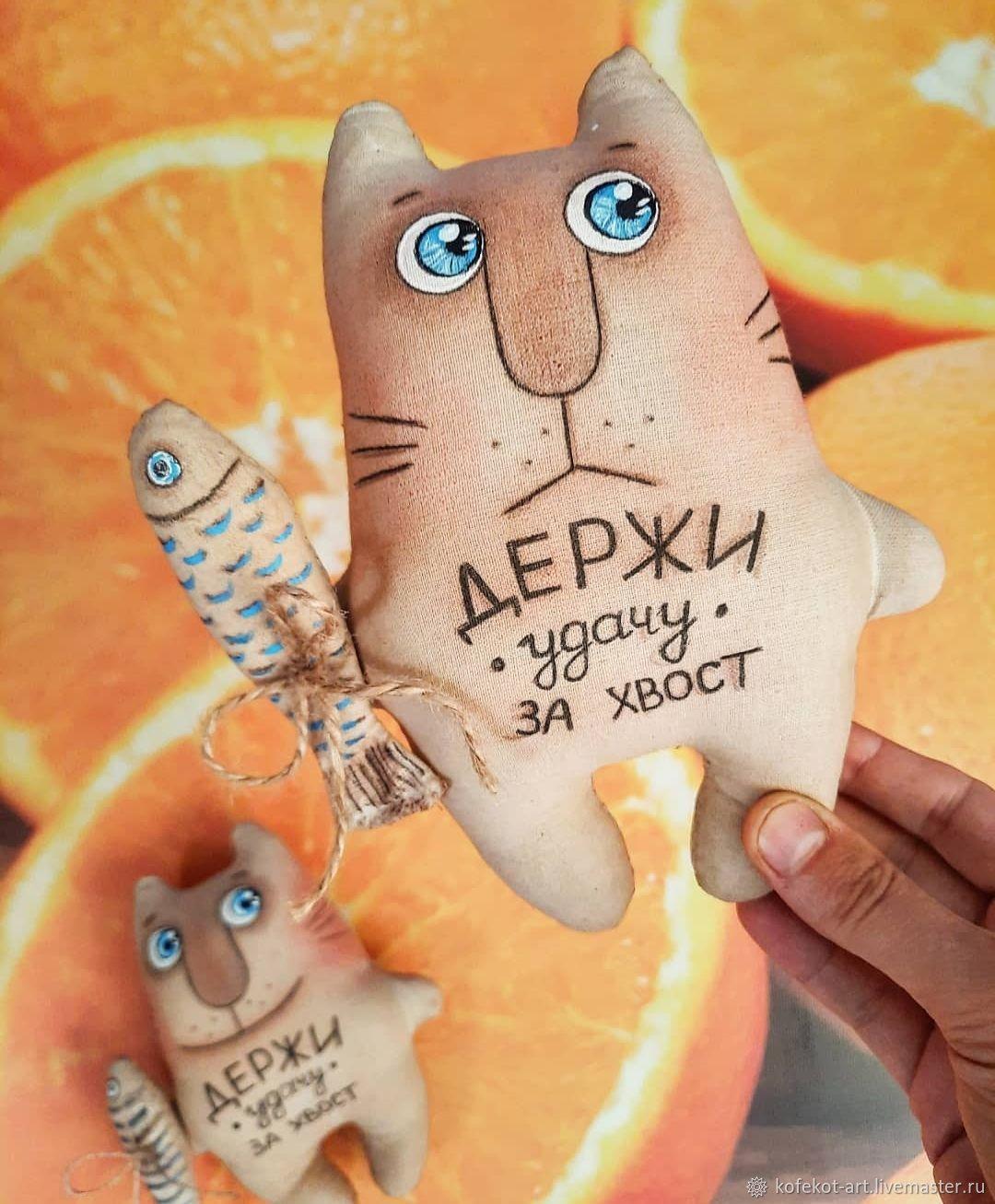 Кот с Рыбой (кофейные игрушки), Мягкие игрушки, Сочи,  Фото №1