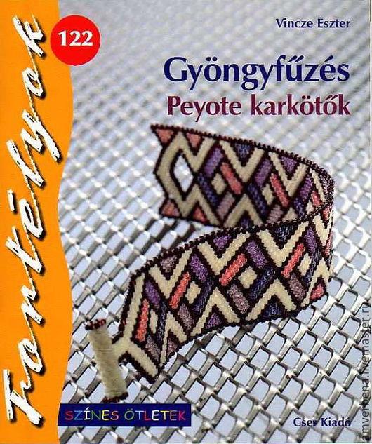 """Обучающие материалы ручной работы. Ярмарка Мастеров - ручная работа. Купить Книга по бисероплетению """"Gyongyfuzes Peyote karko""""- электронная книга. Handmade."""