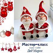 Материалы для творчества handmade. Livemaster - original item MK Ded Moroz, a master class in crocheting. Handmade.