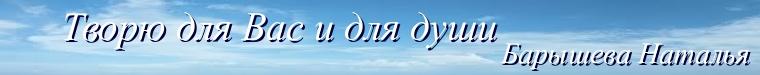 """Наталья Барышева""""Сказочный войлок"""""""
