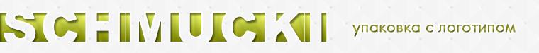 Шмуки - Упаковка с логотипом