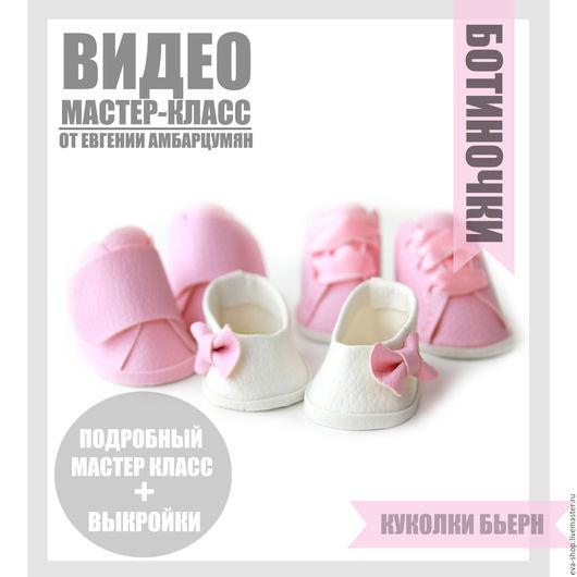 Видео мастер-класс `Обувь для кукол Бьёрн`