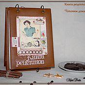 """Книги для рецептов ручной работы. Ярмарка Мастеров - ручная работа Кулинарная книга """"Готовим  дома"""". Handmade."""