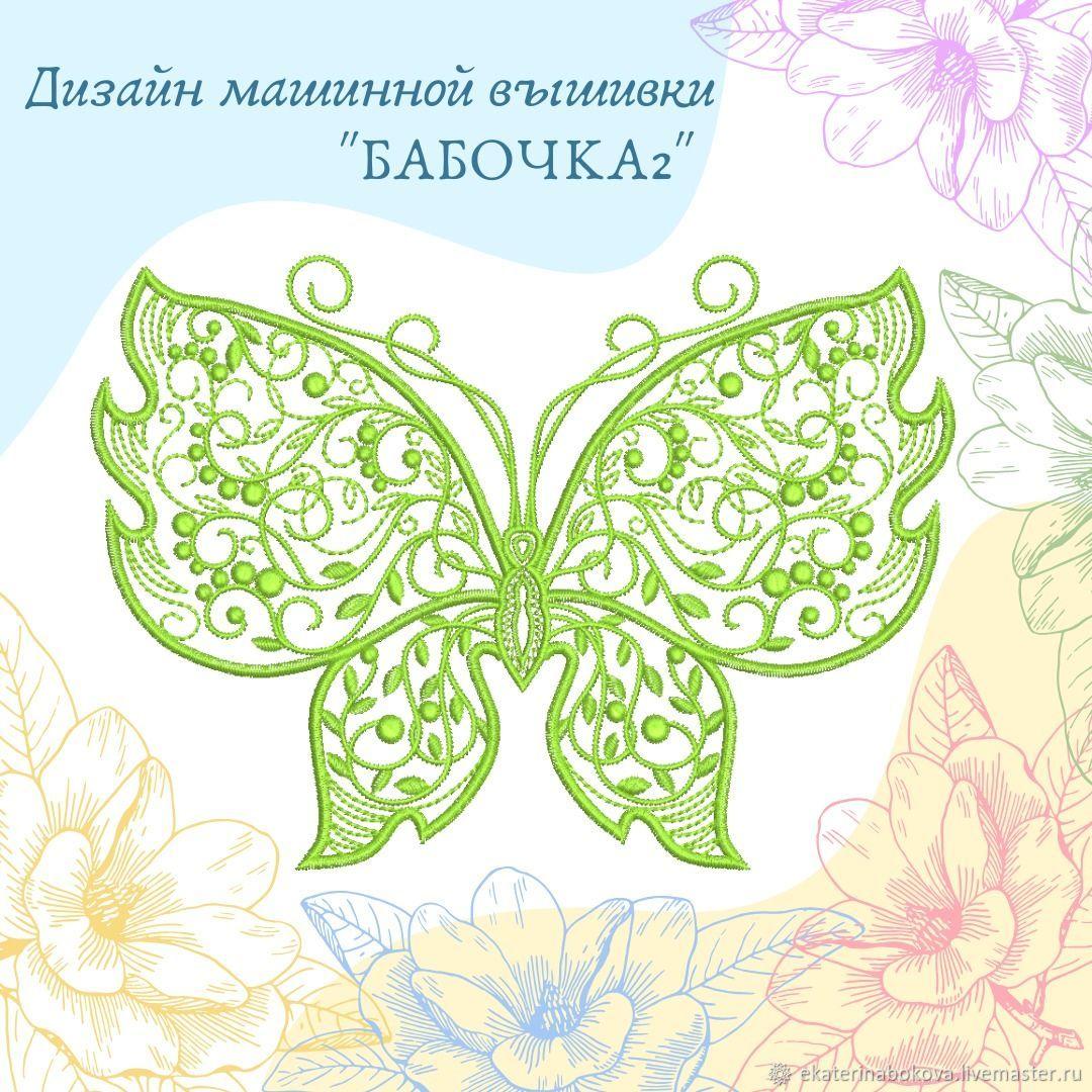 Дизайн машинной вышивки Бабочка 2, Схемы для вышивки, Фрязино,  Фото №1