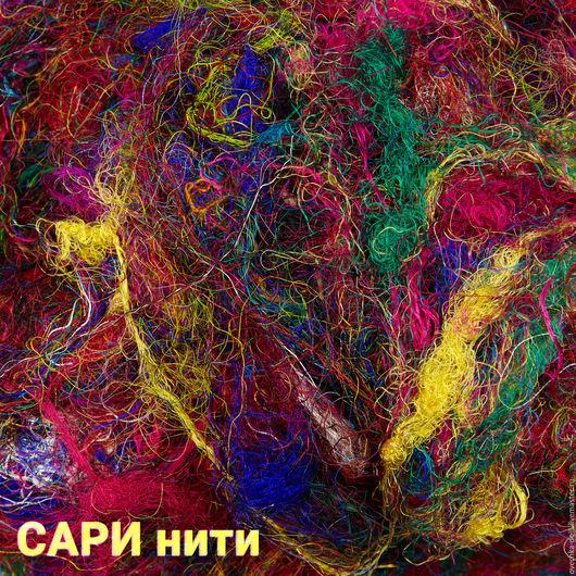Сари нити, цвета очень яркие