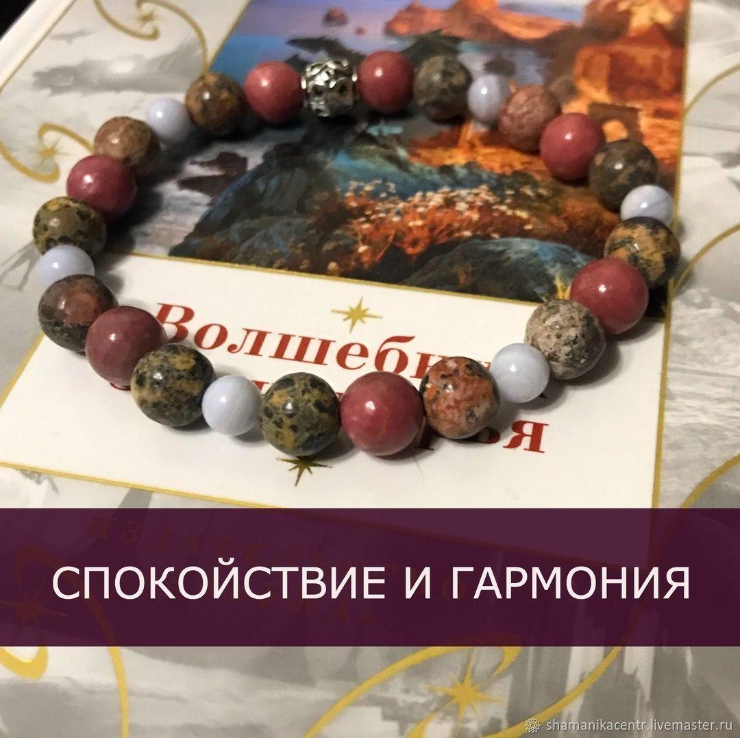 Браслет - спокойствие и гармония, Браслет из бусин, Москва,  Фото №1