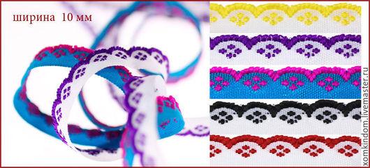 тесьма хлопковая с вышивкой 10 мм- Бело/желтая, бело/фиолетовая, бирюзово/малиновая, бело/черная, бело/красная