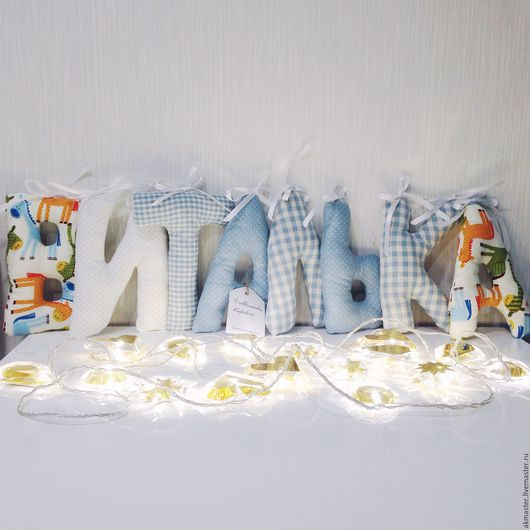 Детские аксессуары ручной работы. Ярмарка Мастеров - ручная работа. Купить Именная гирлянда (буквы из текстиля). Handmade. Голубой