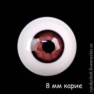 8 мм, карие Глаза акриловые для кукол, , Жирона, Фото №1