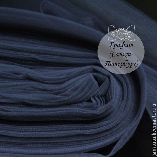 Евро-фатин (средне-мягкий фатин)  ГРАФИТ (темно-сине-серый) ширина 3 метра производство Турция
