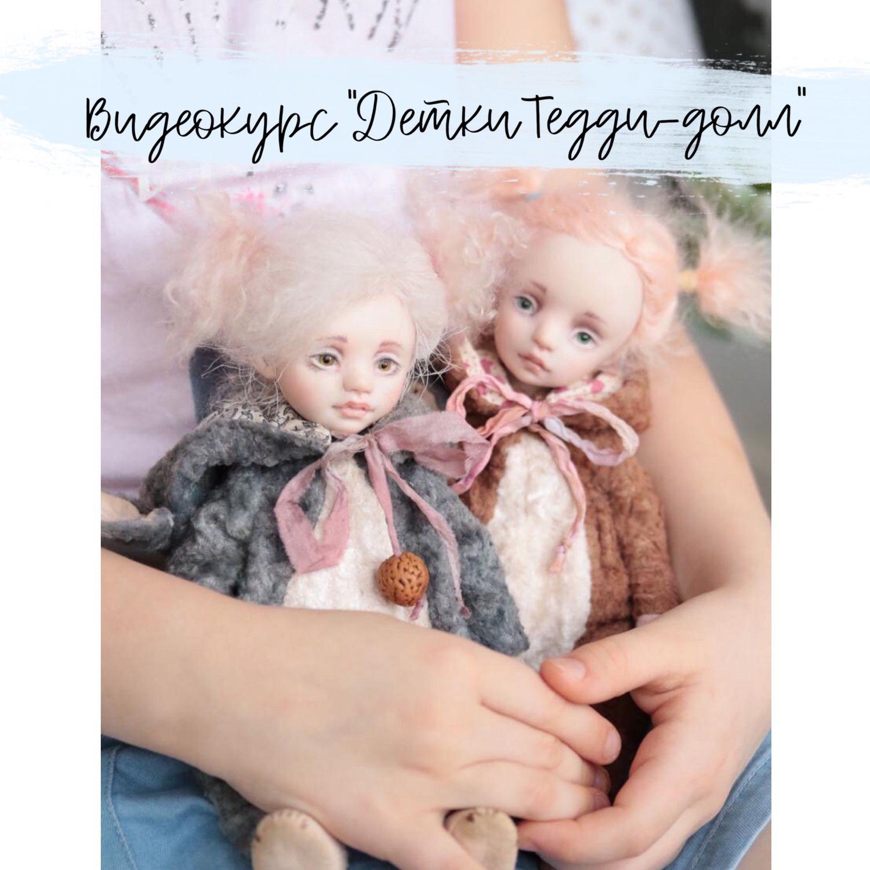 Видеокурс по созданию Куклы «Детки Тедди-долл», Тедди Долл, Ижевск,  Фото №1