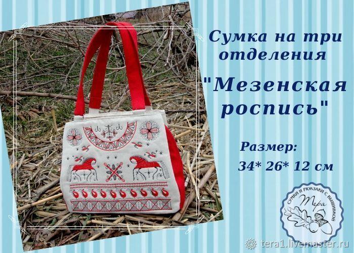 Bag with three compartments ' Mezen painting', Classic Bag, Krasnodar,  Фото №1