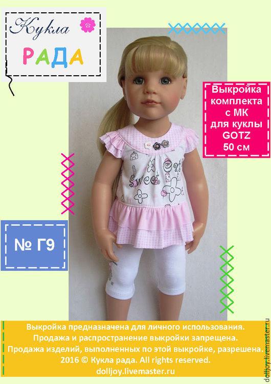 Куклы и игрушки ручной работы. Ярмарка Мастеров - ручная работа. Купить Выкройка туники и лосин + МК по пошиву  для куклы Gotz 50 см. Handmade.