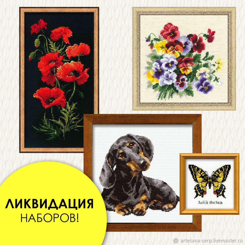 Наборы для вышивания крестиком (разные сюжеты и размеры), Наборы, Москва,  Фото №1