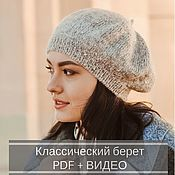 Материалы для творчества handmade. Livemaster - original item Description crochet a classic beret hat knitting. Handmade.
