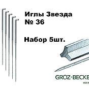Иглы для валяния №36 Звезда 5шт. GROZ-BECKERT. 10гр.