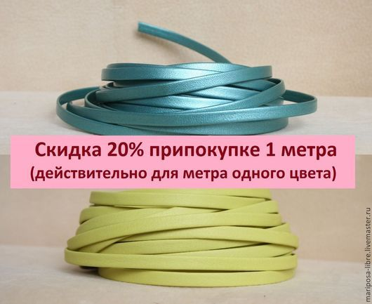 Для украшений ручной работы. Ярмарка Мастеров - ручная работа. Купить Шнур 5х1,5 мягкий, желтый и голубой металлик. Handmade.