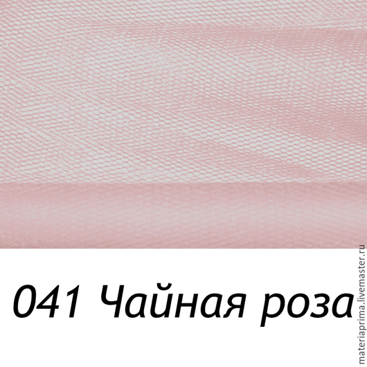 """Шитье ручной работы. Ярмарка Мастеров - ручная работа. Купить Фатин """"Чайная Роза"""" (нюд). Handmade. Фатин чайная роза"""