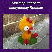 Материалы для творчества handmade. Livemaster - original item Master class on petushenko Proshko ) - knitted toy description. Handmade.