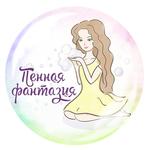 Пенная Фантазия (FoamyFantasy) - Ярмарка Мастеров - ручная работа, handmade