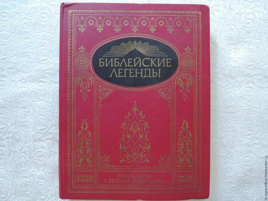 """Винтажные книги, журналы. Ярмарка Мастеров - ручная работа. Купить Книга """"Библейские легенды"""". Handmade. Книга винтаж, книги винтажные"""