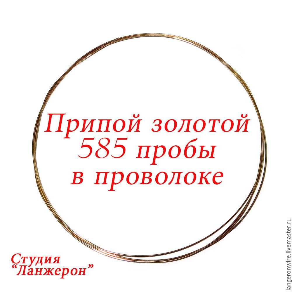 Купить Припой золотой 14 карат (585 проба) в проволоке в интернет магазине на Ярмарке Мастеров