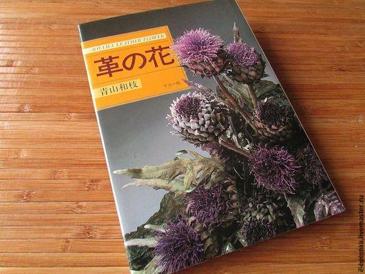 Обучающие материалы ручной работы. Ярмарка Мастеров - ручная работа. Купить Японская книга по созданию цветов из кожи. Handmade. Разноцветный