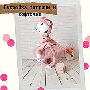 Куклы и игрушки handmade. Livemaster - original item Pattern of a tigress and a knitted blouse.. Handmade.