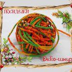 Декоративные шнуры ручной работы - Ярмарка Мастеров - ручная работа, handmade