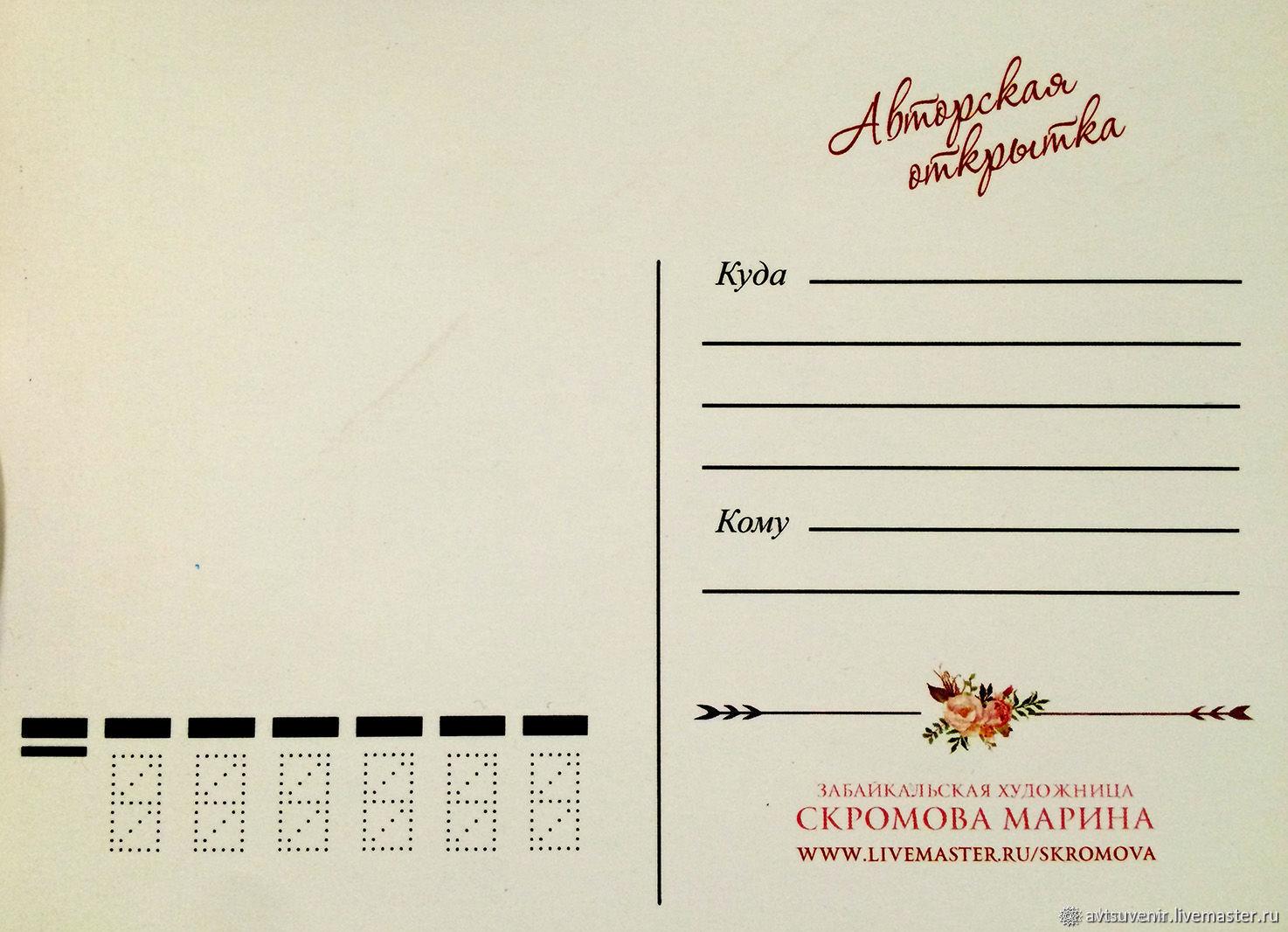 Недорогие почтовые открытки, вмф поздравить открытка