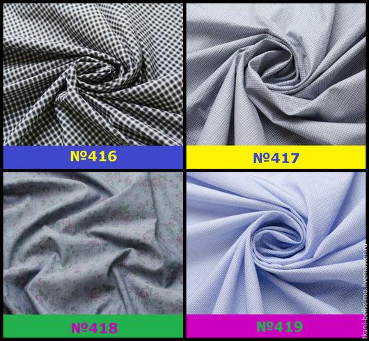 Предлагаем вашему вниманию летнюю коллекцию итальянского рубашечного хлопка. Прекрасная ткань для пошива летней, легкой одежды, рубашек, блуз, юбок, легких летних платьев.