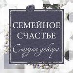 """Студия декора """"Семейное счастье"""" - Ярмарка Мастеров - ручная работа, handmade"""