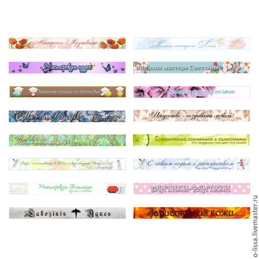 Баннеры для Магазинов мастеров ручной работы. Ярмарка Мастеров - ручная работа. Купить фирменный стиль. Handmade. Разноцветный, продвижение