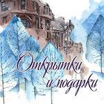 Strekozzza -открытки и подарки - Ярмарка Мастеров - ручная работа, handmade