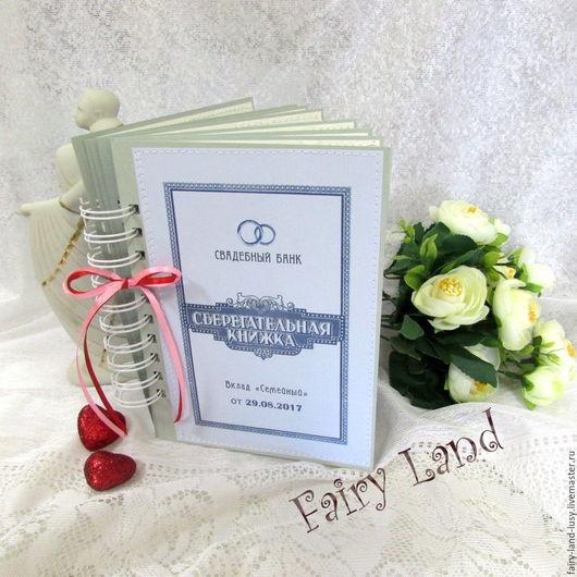 Подарки на свадьбу ручной работы. Ярмарка Мастеров - ручная работа. Купить Сберегательная книжка (для Молодоженов). Handmade. Голубой, Скрапбумага