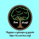 Ксения (treecraft) - Ярмарка Мастеров - ручная работа, handmade