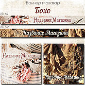 Дизайн и реклама handmade. Livemaster - original item Banner and Avatar Shop Fair Masters.. Handmade.