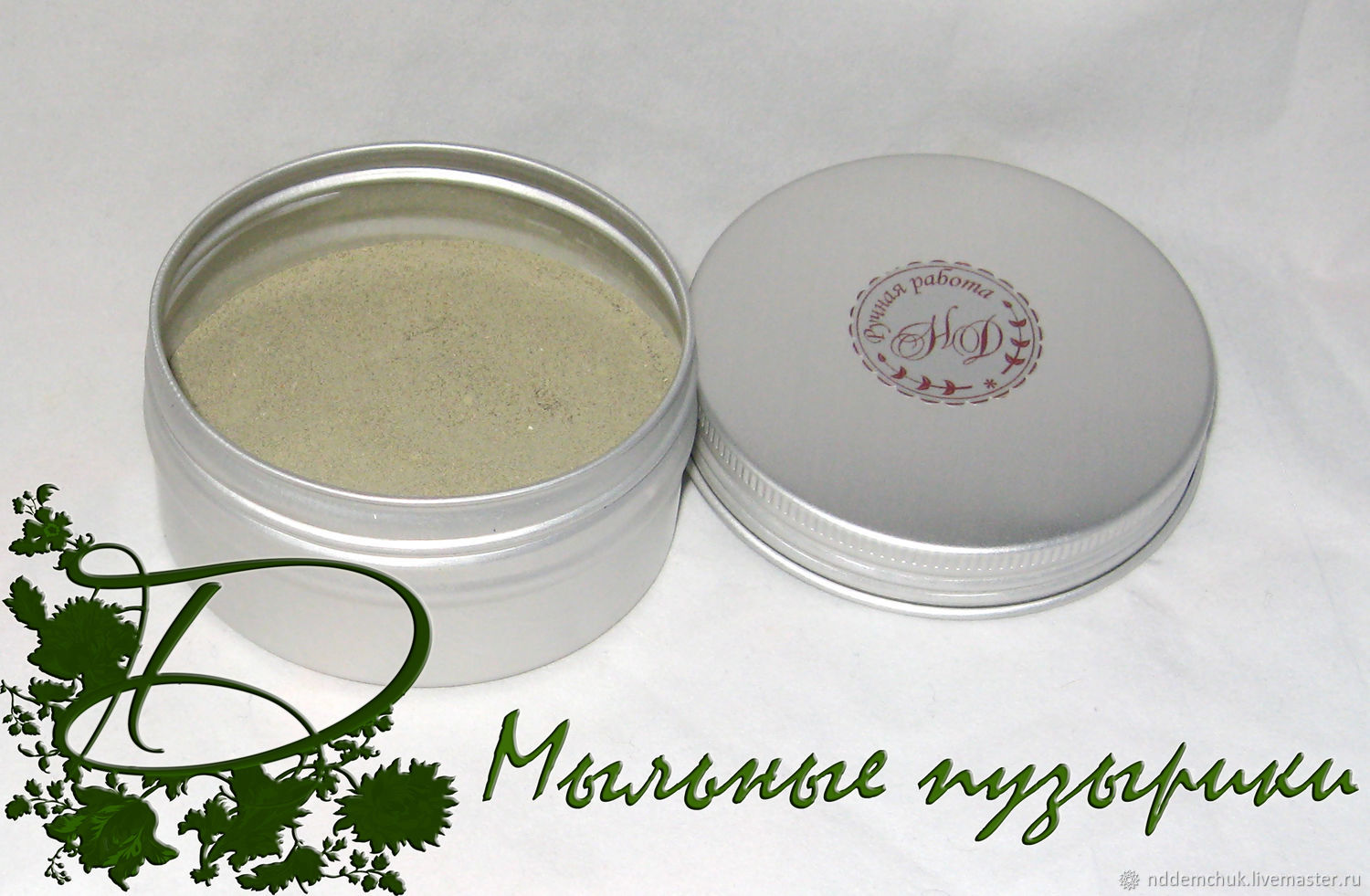Ubtan ' skin Radiance', Mask for the face, Moscow,  Фото №1