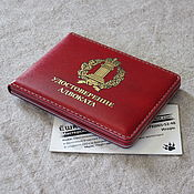 Канцелярские товары handmade. Livemaster - original item Cover for the identity of the lawyer. Personal, with a personal inscription.. Handmade.