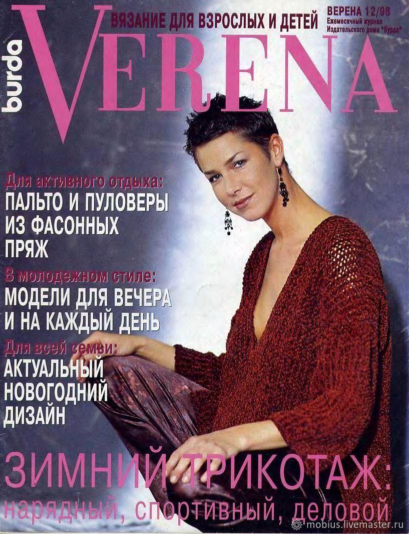 Журнал по вязаниюVerena №12/1998 год, Схемы для вязания, Москва,  Фото №1