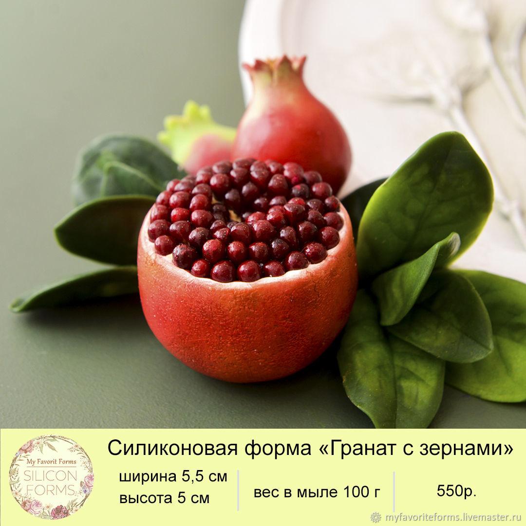 Silicone mold for soap ' Pomegranate with grains', Form, Zheleznodorozhny,  Фото №1