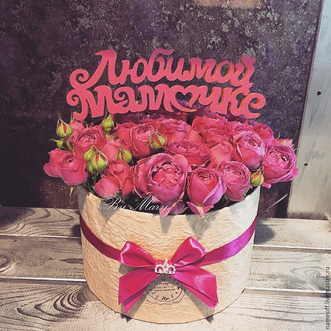 цветы для любимой с надписью фото