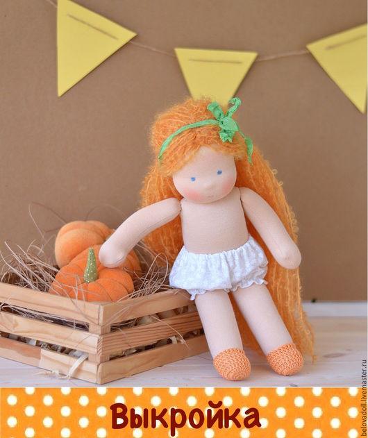 Куклы и игрушки ручной работы. Ярмарка Мастеров - ручная работа. Купить Выкройка вальдорфской куклы Кокетки ростом 30 см. Handmade.