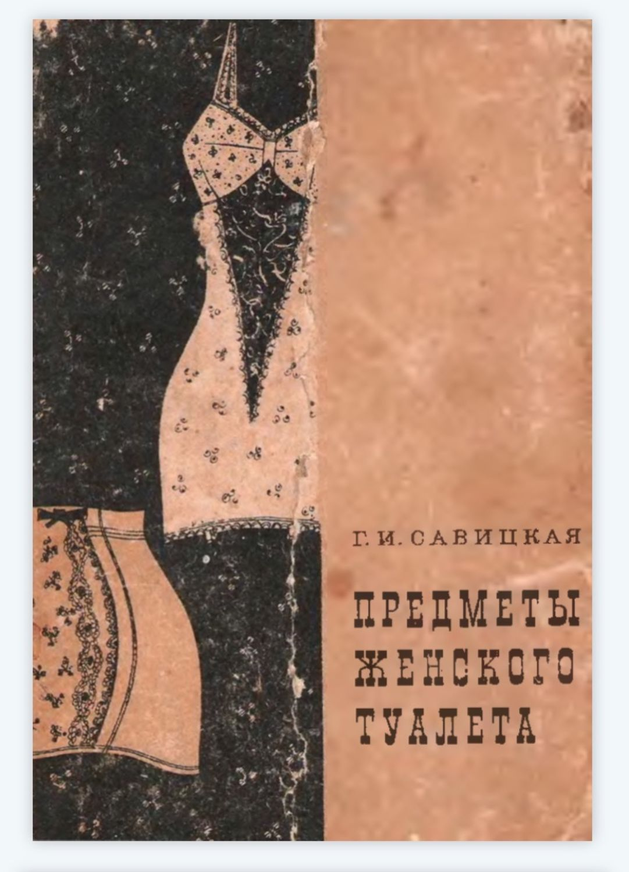 Subjects of a female toilet. Savitskaya G. V. 1969, Vintage books, Ekaterinburg,  Фото №1