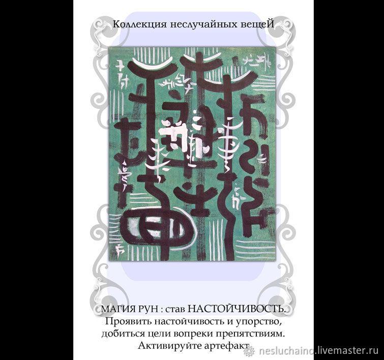 Руническая живопись «в конверте» НАСТОЙЧИВОСТЬ. Автор - Rinnart Gee, Оберег, Самара,  Фото №1